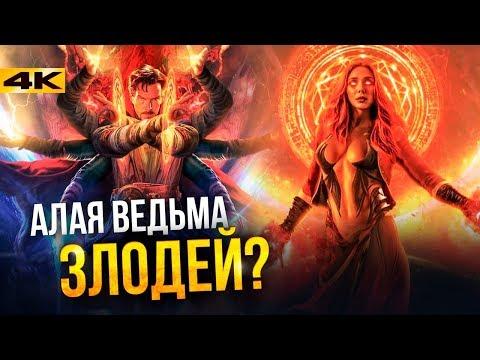 Доктор Стрендж 2 - разбор анонса. Мультивселенная безумия Алой Ведьмы?