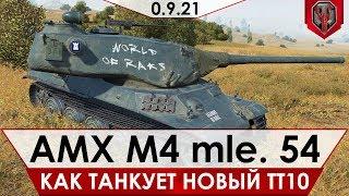 AMX M4 mle. 54 - NEW FRENCH TANKS AS TT [0.9.21]