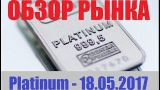 ПРОГНОЗ ПЛАТИНЫ - 18.05.2017.