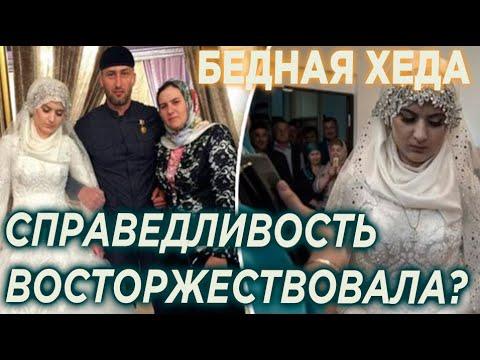 Не стало жениха скандальной чеченской свадьбы которую устроил сам Кадыров