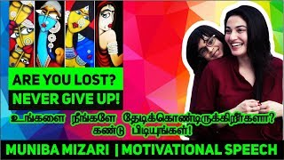 ARE YOU LOST? NEVER GIVE UP! |  inspirational speech