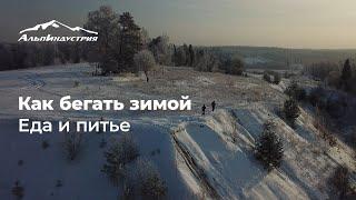 Как бегать зимой | Еда и питьё