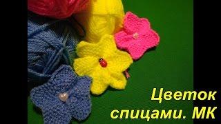 Цветок спицами. МК.  How to knit a flower