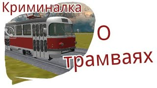 Криминальная россия #145 Тайны трамваев!!!
