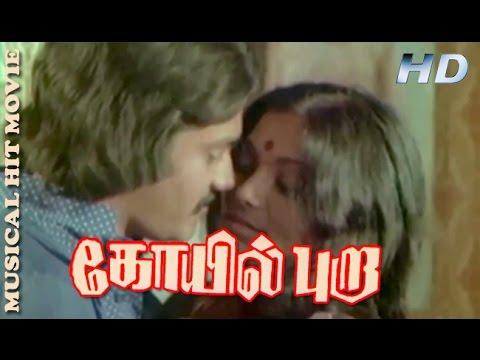 Musical Hit Movie | Kovil Pura | Sankar,saritha,Silk Sumith | Tamil Full Movie HD