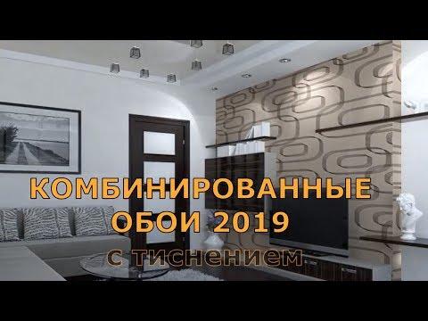 КОМБИНИРОВАННЫЕ ОБОИ 2019 с тиснением В ИНТЕРЬЕРЕ КВАРТИРЫ.