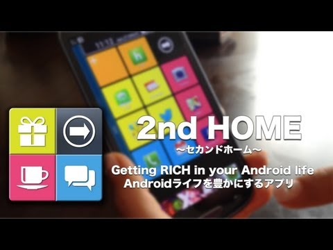 Android App: Description 2nd HOME / セカンドホームの説明