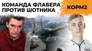 РУДНИКИ КИБЕРСПОРТ. КОМАНДА ФЛАБЕРА ПРОТИВ ШОТНИКА