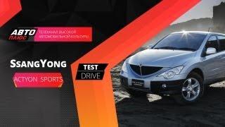 Тест-драйв SsangYong Actyon Sports (Наши тесты)