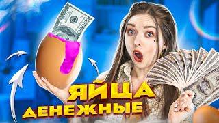 ГИГАНТСКИЕ ДЕНЕЖНЫЕ ЯЙЦА! Внутри не только деньги, но и секретные подарки! 🐞 Afinka