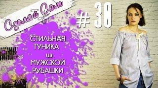 Сделай Сам | Как сделать стильную женскую тунику из мужской рубашки(Сделай Сам - твой хэндмэйд канал с полезными и практичными поделками из всего что попадает нам под руку!..., 2016-06-22T16:11:16.000Z)