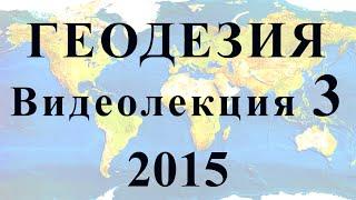 Геодезия 2015 Видеолекция №3 Ориентирование линий и ориентирующие углы