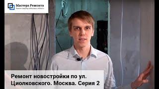 Ремонт новостройки по ул. Циолковского. Москва. Серия 2