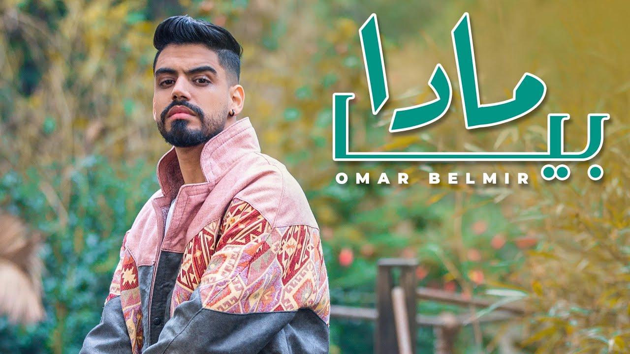 Omar Belmir - Mada Biya (EXCLUSIVE Music Video) 2020 | (عمر بلمير - مادى بيا (فيديو كليب حصري