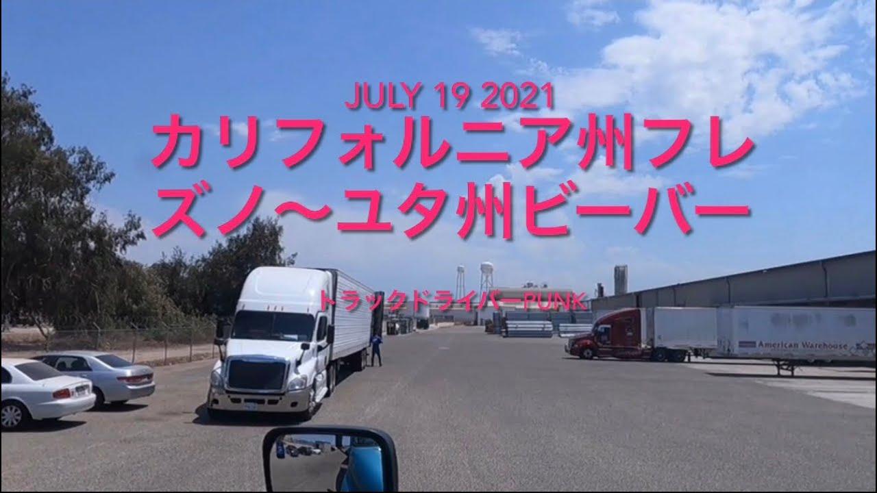 July 19  2021 カリフォルニア州フレズノ〜ユタ州ビーバー