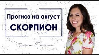 ♏ Что принесёт СКОРПИОНАМ затмение августа. Советы астролога на август  2018.