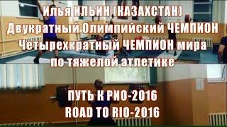 Илья Ильин (Казахстан) тяжелая атлетика - Путь к Рио-2016 /Weightlifting Ilya Ilyin Road to Rio-2016