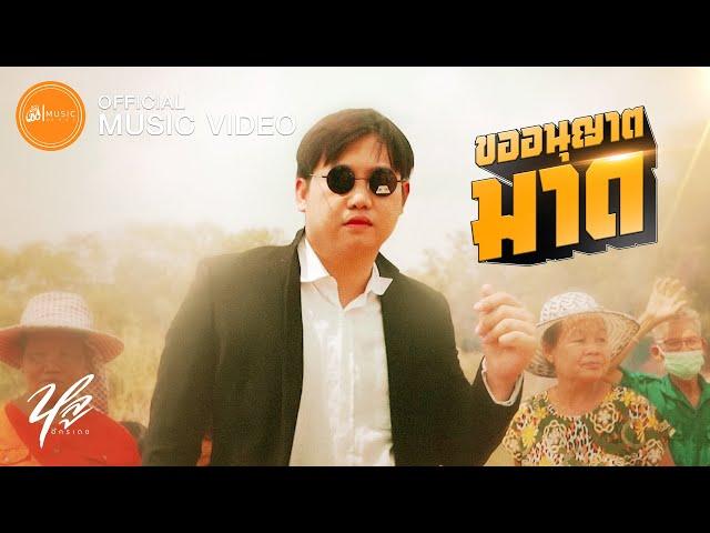 ขออนุญาตมาด - หลู อัครเดช : เซิ้ง|Music【Official MV】
