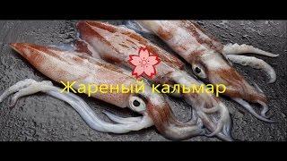 Япония. Жареный кальмар