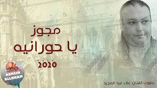 مجوز 2020 يا حورانيه - الفنان علاء عبد المجيد | دبكة المجوز دخيلك ادعس عل ميه 2020