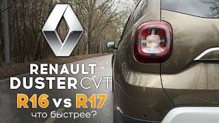 Renault Duster CVT - как тянет вариатор ? Разгон 0 - 100 на разных колёсах: Дастер автомат