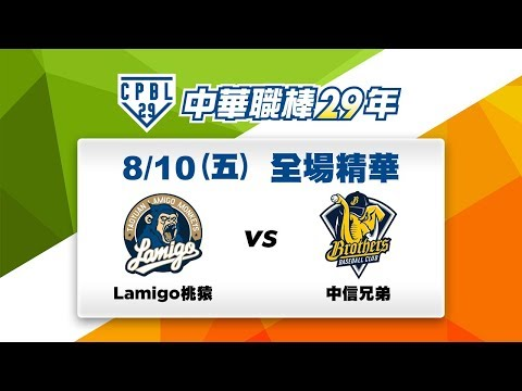 【中華職棒29年】08/10全場精華:Lamigo vs 兄弟
