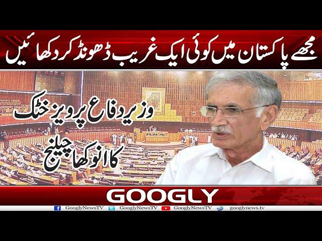 Mujhay Pakistan Mein Koi Aik Ghareeb Dhoond Kar Dikhayen: Pervez Khatak | Googly News TV