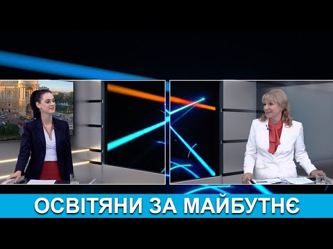 Медіа-Інформ / Медиа-Информ: Ми з Вікторією Синько. Тетяна Лазарєва. ОСВІТЯНИ ЗА МАЙБУТНЄ