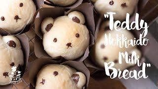 มาทำปังหมีน้อยเนื้อนุ่มกัน! - Teddy Hokkaido Milk Bread - [ทำอะไรกินดี] EP.37