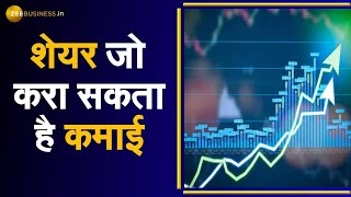 Maalamaal Weekly: ये Share देगा शानदार Return | Anil Singhvi | Kokuyo Camlin | Share Stocks