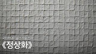 국립현대미술관 서울 《정상화》|티저 30sec