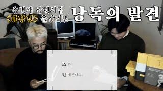 """유병재 삼행시집 """"말장난"""" 출간기념,…"""