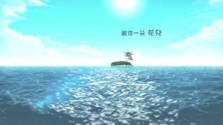 My Little Baby 安妮朵拉 (官方歌詞版MV)