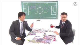 2018年1月OA回の質問コーナーより。当番組MCでもある名波浩と野々村芳和...