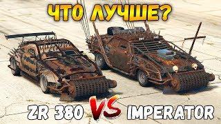 ГТА 5 ОНЛАЙН - ZR 380 VS IMPERATOR (ЧТО ЛУЧШЕ?) [ARENA WAR]