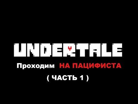 Стрим-Прохождение Игры Undertail