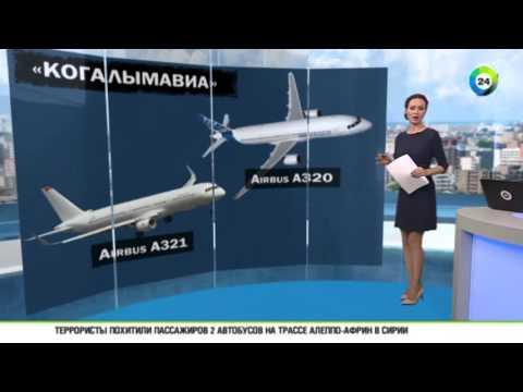 Пассажиры «Когалымавиа»׃ спасибо пилотам, что довозят живыми на развалинах.