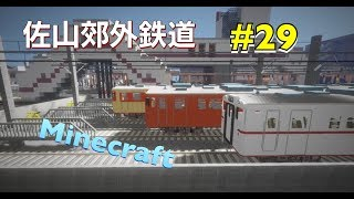 Minecraft 佐山郊外鉄道 開発日記 Part29 thumbnail