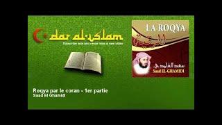 Roqya par Saad El Ghamidi - 1ère partie سعد الغامدي - الرقية - الجزء الاول