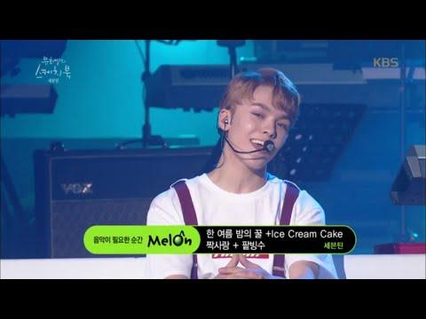 유희열의 스케치북 - 세븐틴 - 한여름밤의 꿀 + Ice Cream Cake + 짝사랑 + 팥빙수.20160708