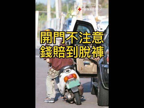 開門不注意 錢賠到脫褲 行車安全 交通 三寶 抵制 用路