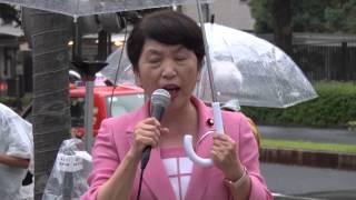 戦争法案反対!7.9国会前集会 社会民主党福島瑞穂副党首