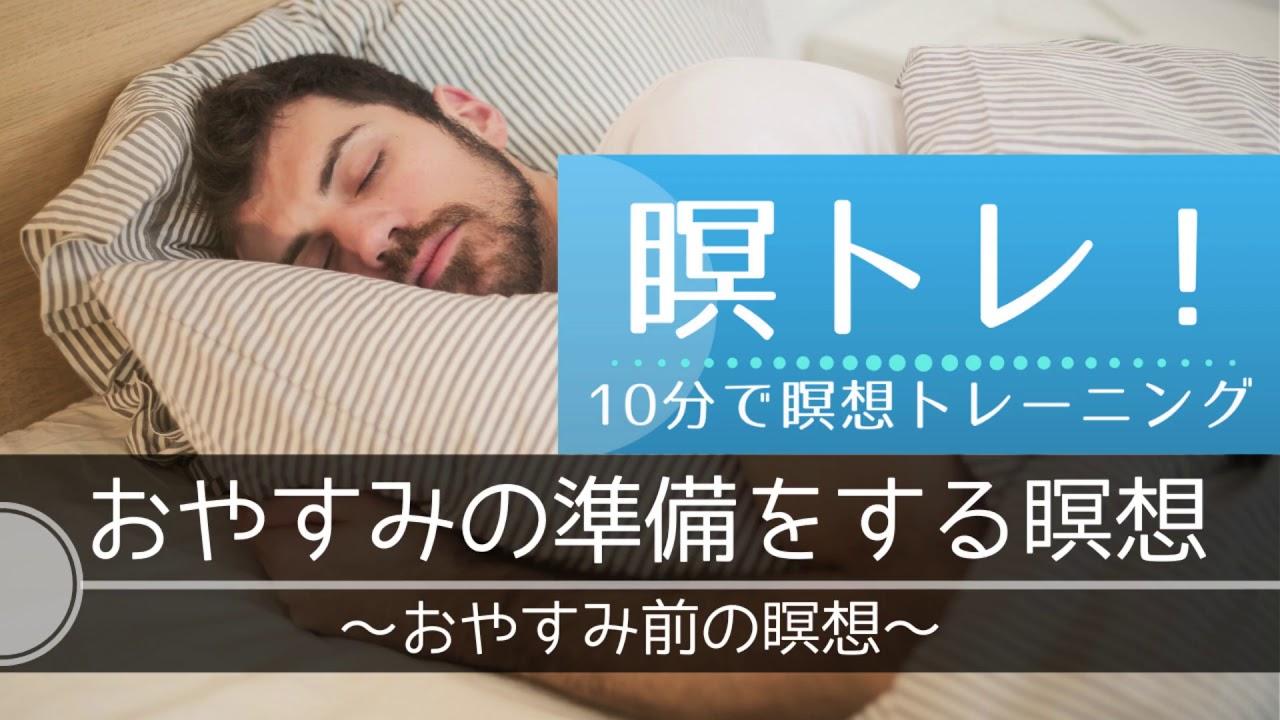 【10分瞑想】おやすみの準備をする瞑想〜おやすみ前の瞑想〜