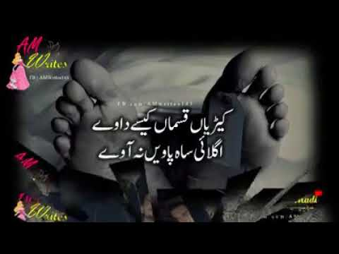 Baba Bulleh Shah Ki Heart Touching Poetry