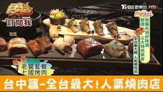 【食尚玩家】昭日堂燒肉 台中必吃!全台灣最大人氣燒肉店