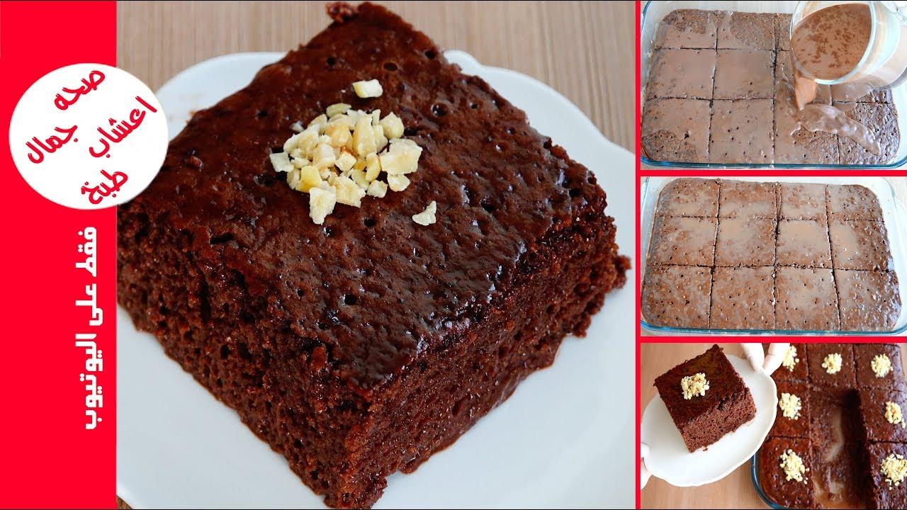 كيك الشوكولاتة الاسفنجية المشبعة بصوص الشوكولا كيكة للموظفات Youtube Food Desserts Yummy Food