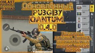 ДОЖДАЛИСЬ ОБНОВЛЕНИЕ 0.4.0 PUBG Mobile. PUBG Mobile by Quantum. ПУБГ андройд. UPDATE pubg.