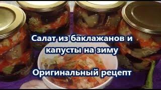 Очень Вкусный Салат из Баклажанов и Капусты на зиму.Оригинальный рецепт!