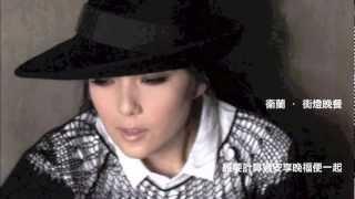 [新歌]Janice衛蘭 - 街燈晚餐