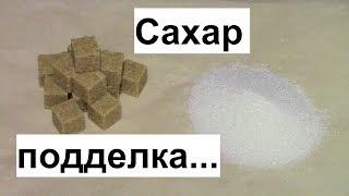 Как проверить сахар на качество? Тростниковый сахар. Как нас обманывают. Качество продуктов